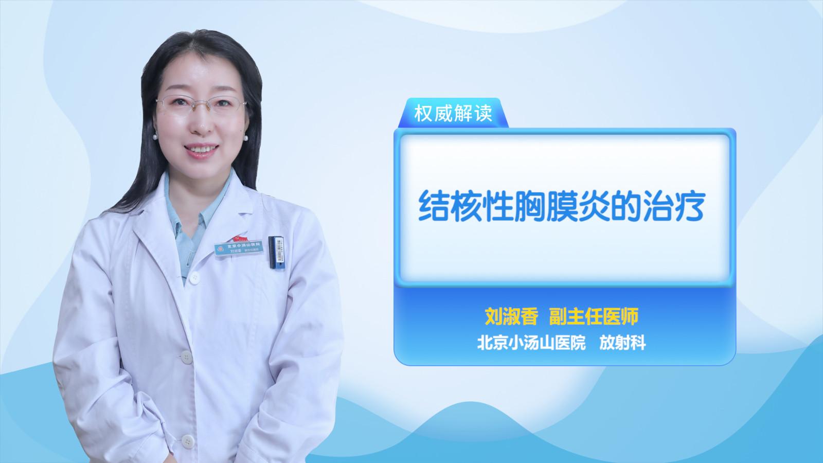 结核性胸膜炎的治疗