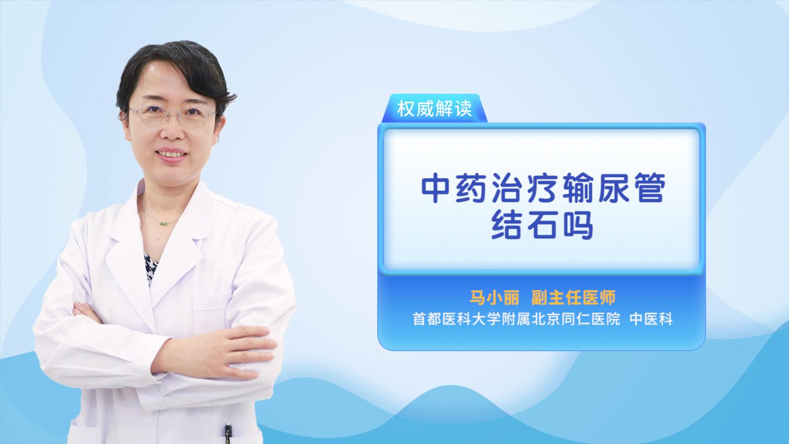 中药治疗输尿管结石吗