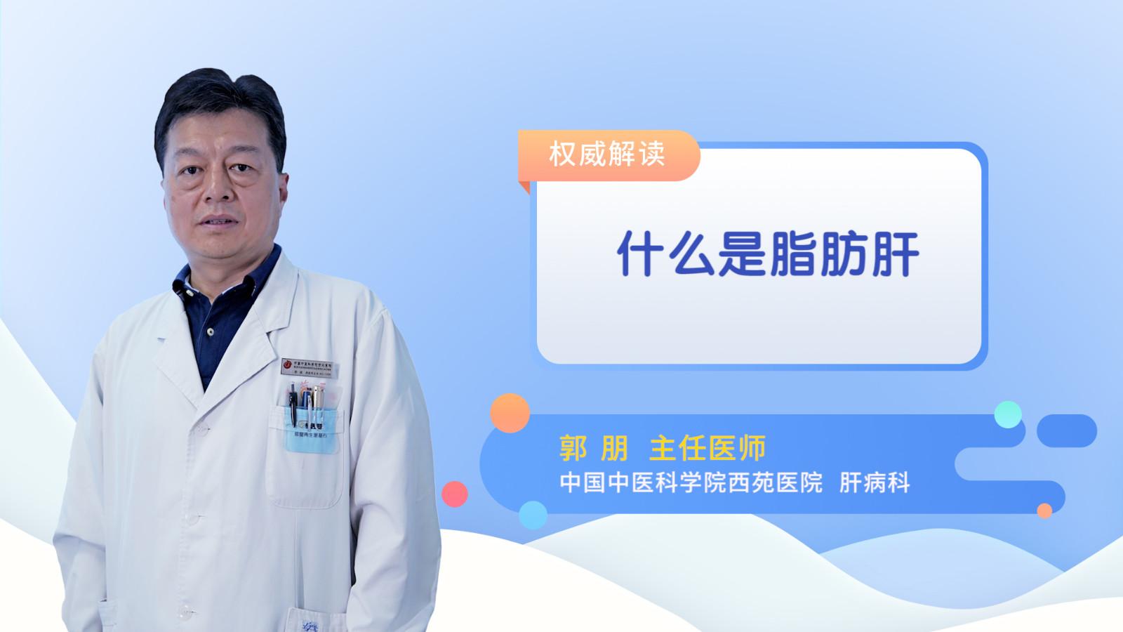 什么是脂肪肝