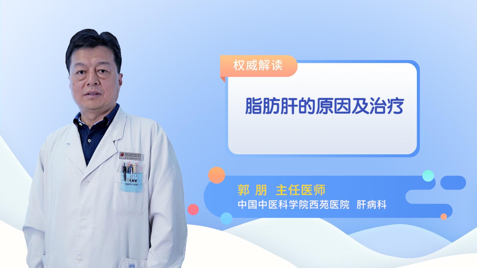 脂肪肝的原因及治疗