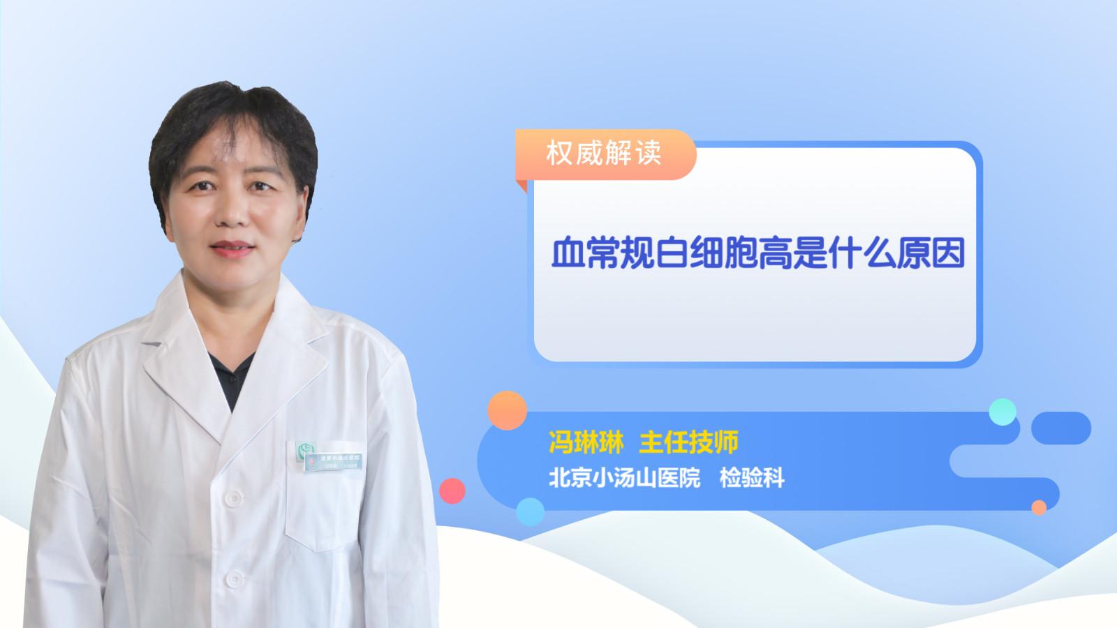血常规白细胞高是什么原因