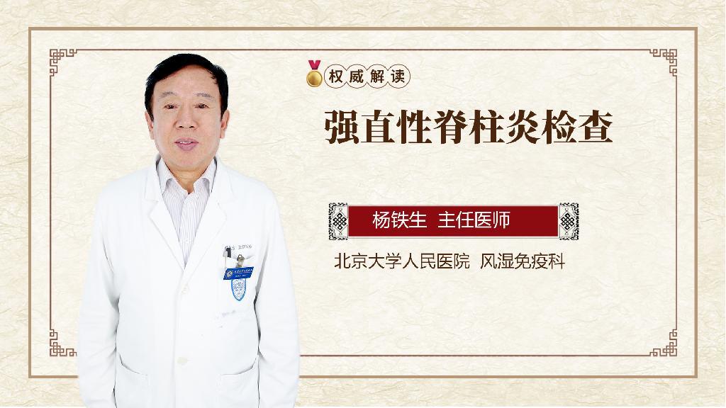 强直性脊柱炎检查