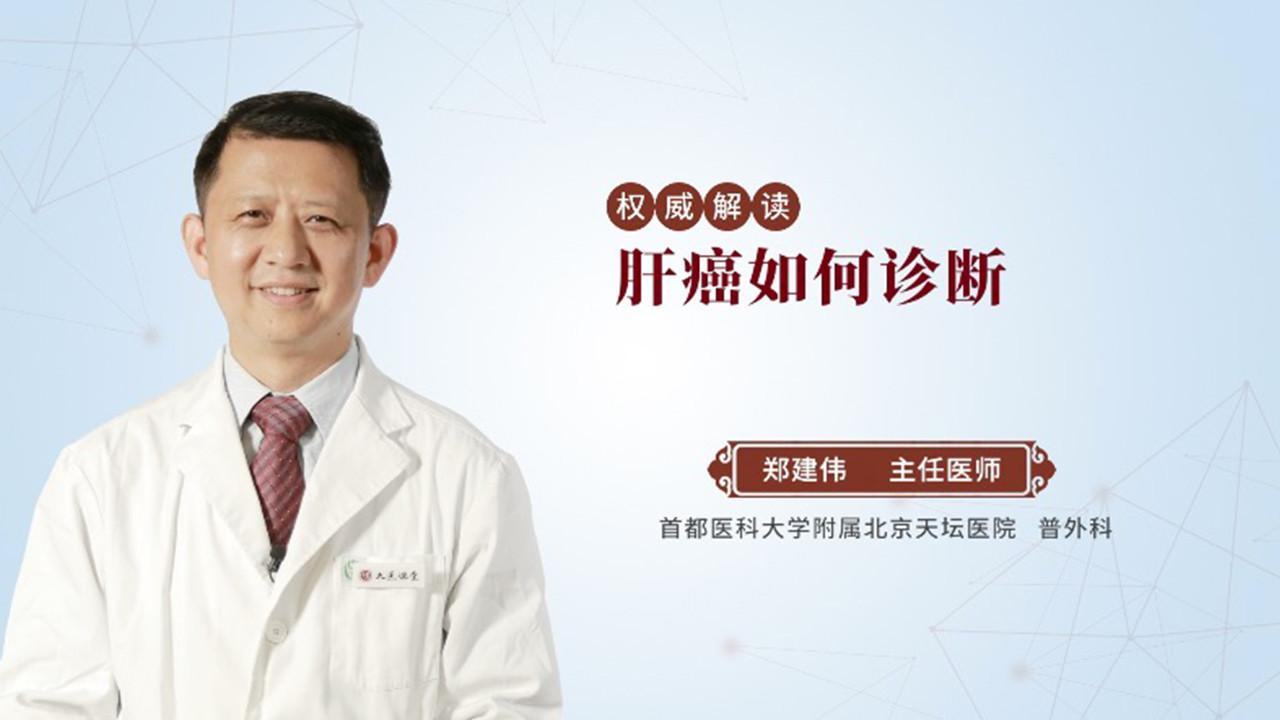 肝癌如何诊断