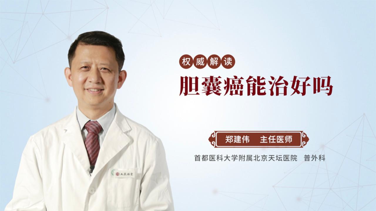 胆囊癌能治好吗