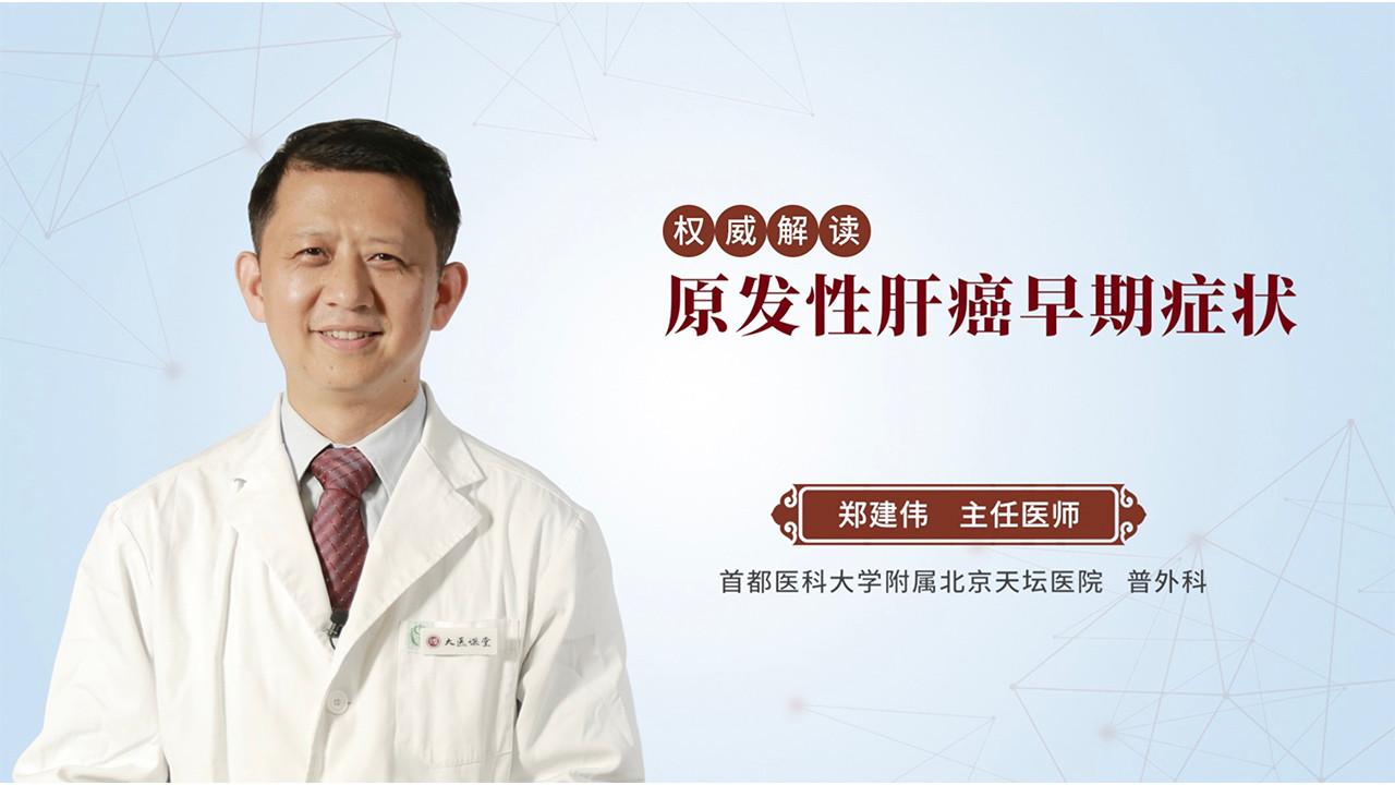 原发性肝癌早期症状