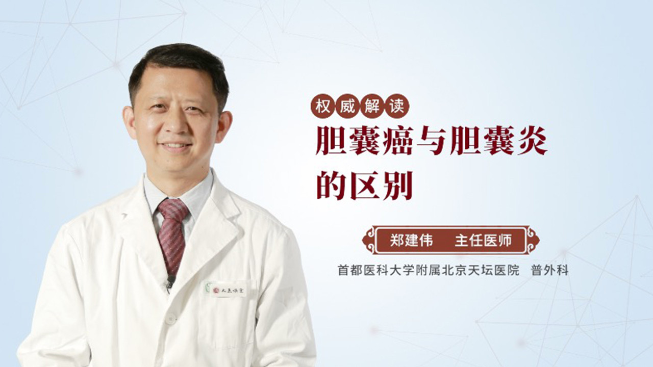 胆囊癌与胆囊炎的区别