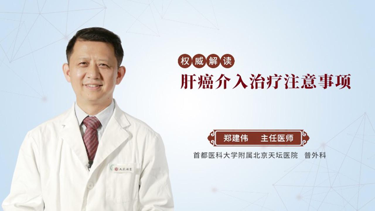 肝癌介入治疗注意事项