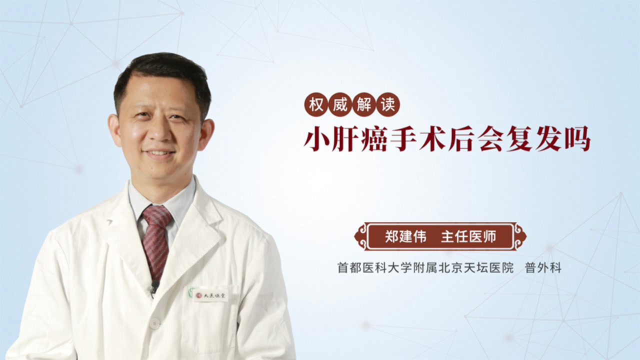 小肝癌手术后会复发吗