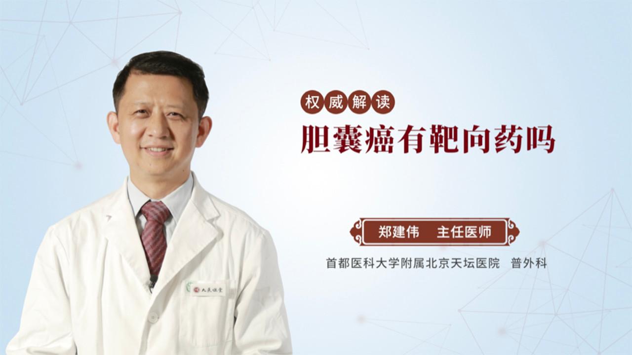 胆囊癌有靶向药吗