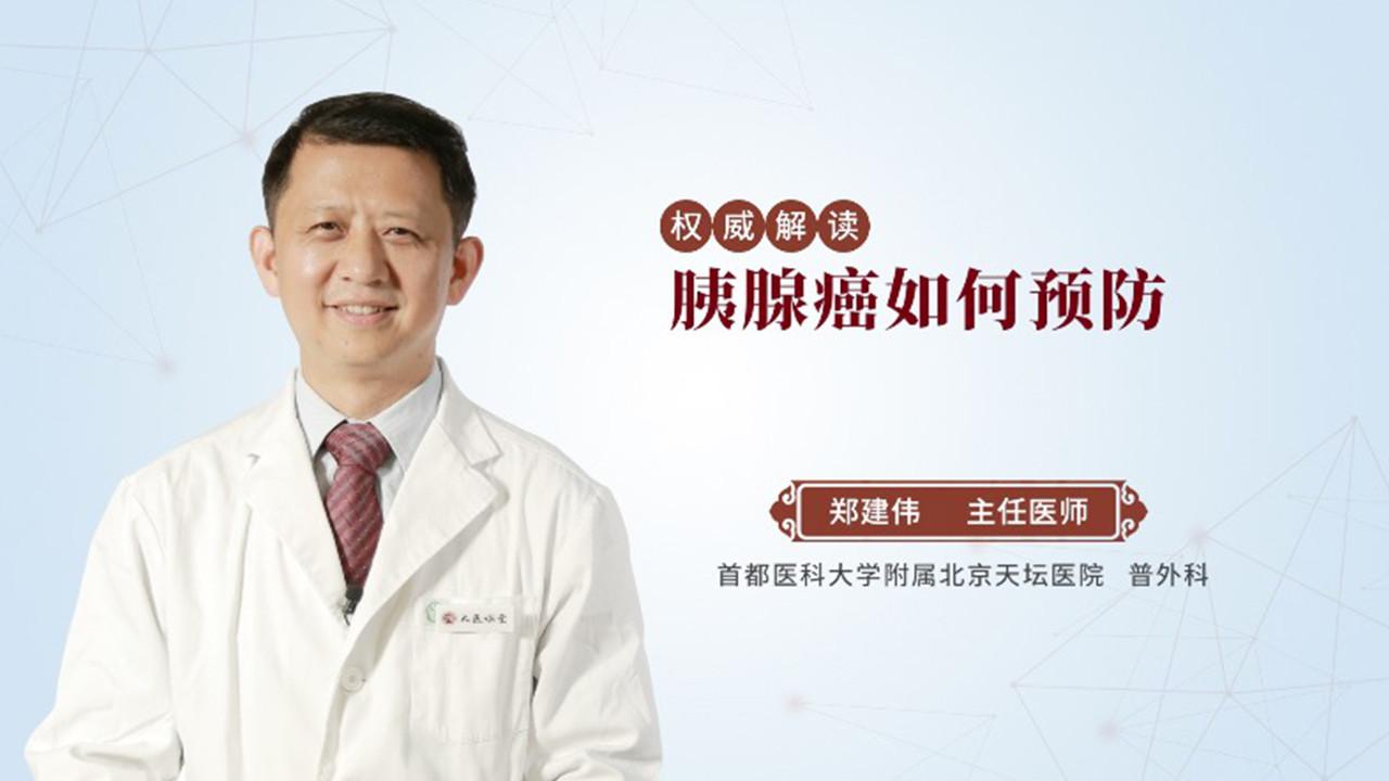 胰腺癌如何预防