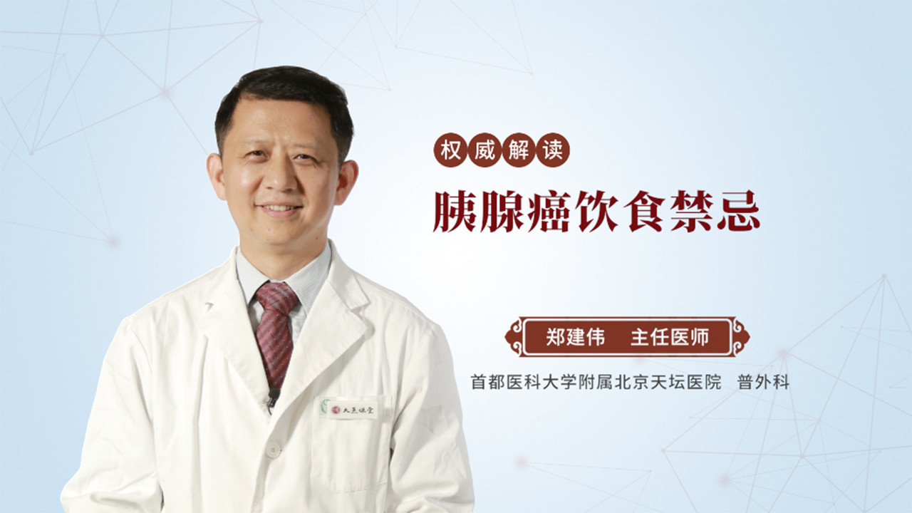 胰腺癌饮食禁忌