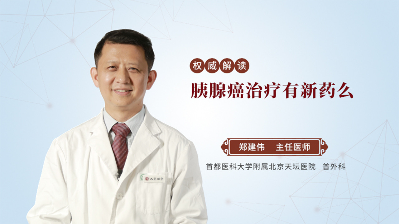 胰腺癌治疗有新药么