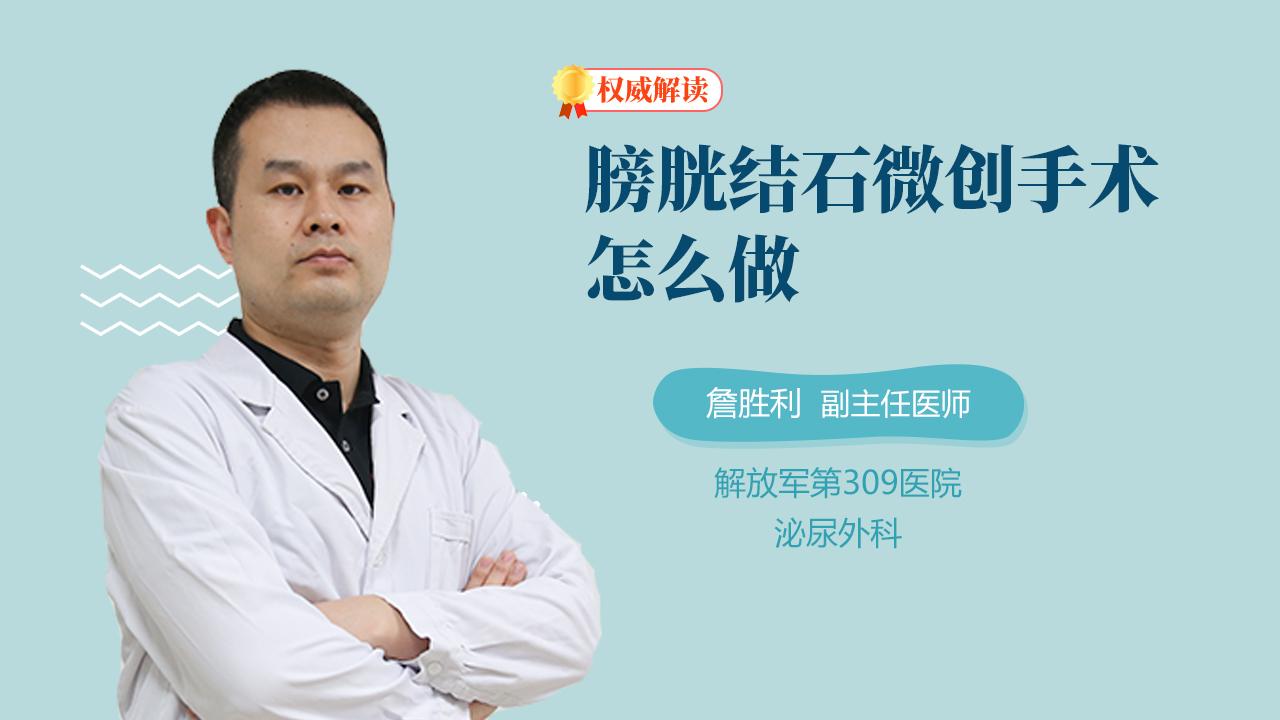 膀胱结石微创手术怎么做