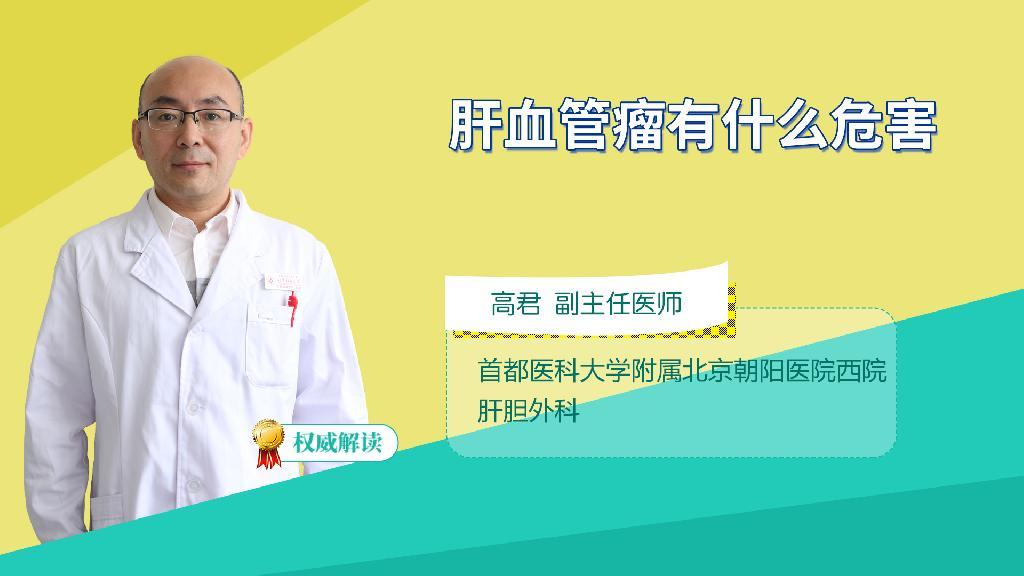 肝血管瘤有什么危害