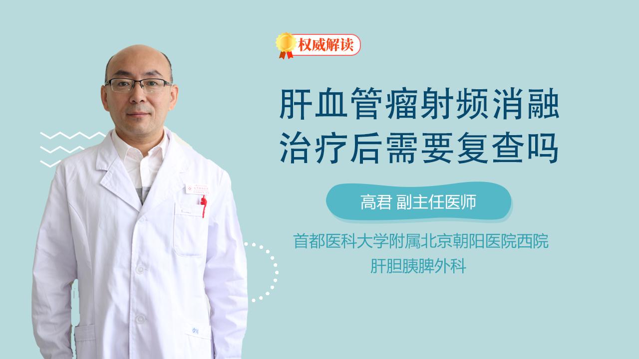 肝血管瘤射频消融治疗后需要复查吗