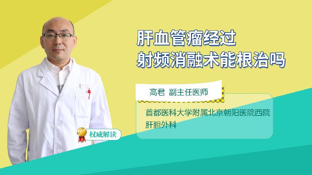 肝血管瘤经过射频消融术能根治吗