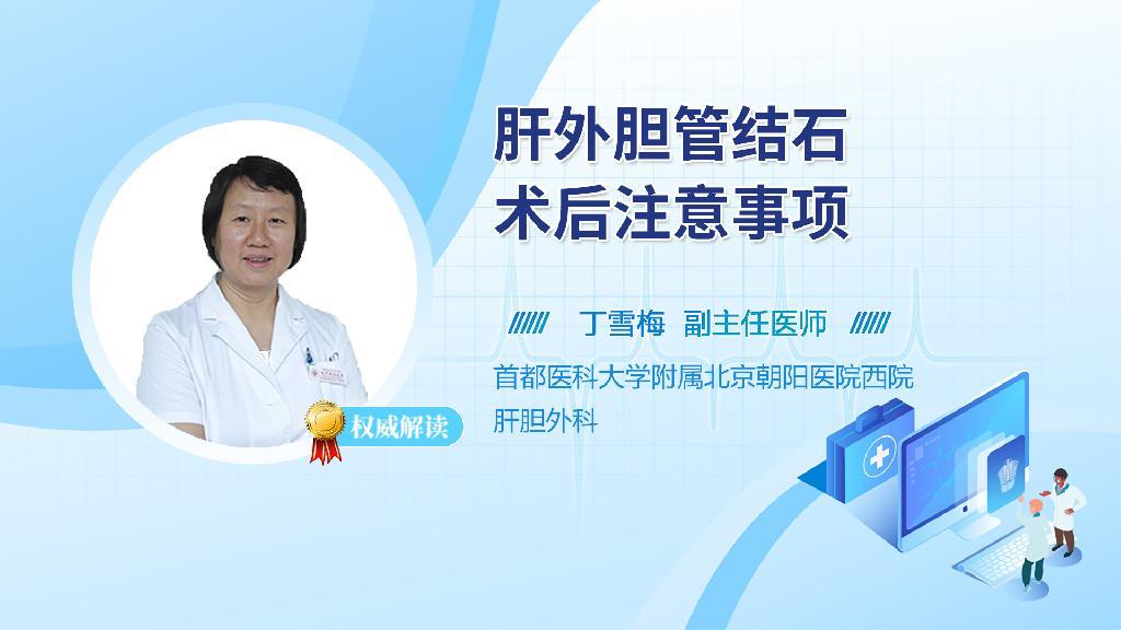肝外胆管结石术后注意事项