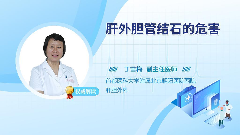 肝外胆管结石的危害