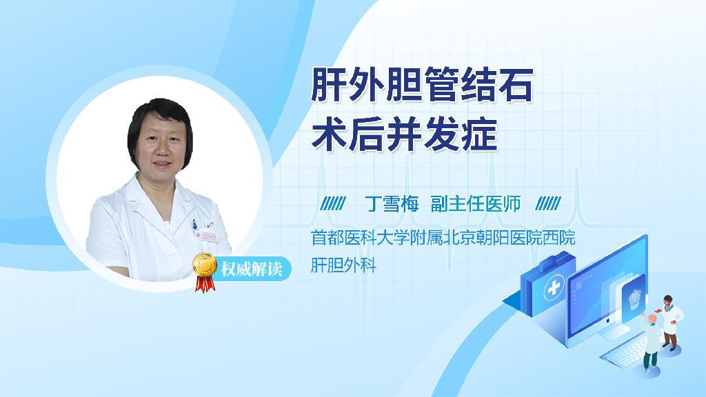 肝外胆管结石术后并发症
