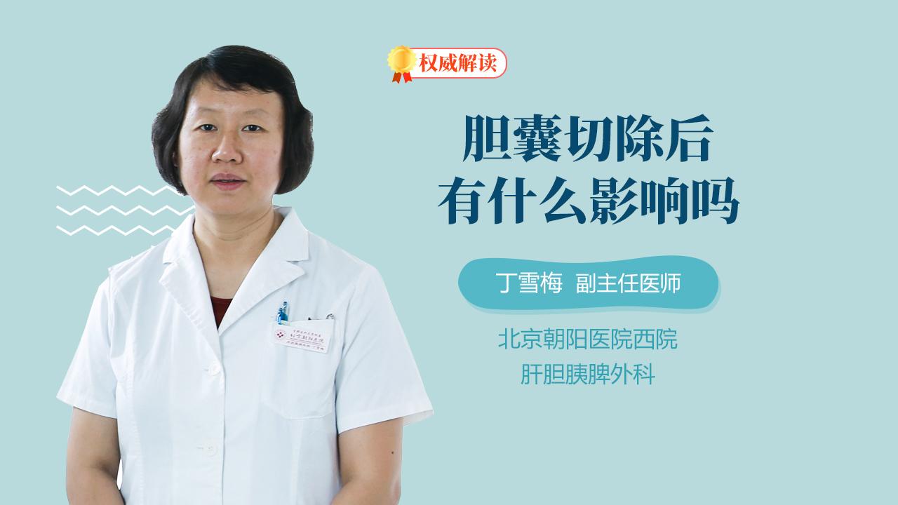 胆囊切除后有什么影响吗
