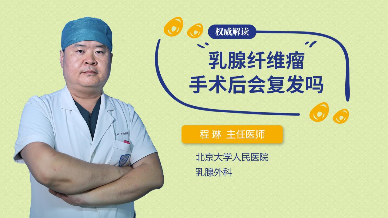 乳腺纤维瘤手术后会复发吗