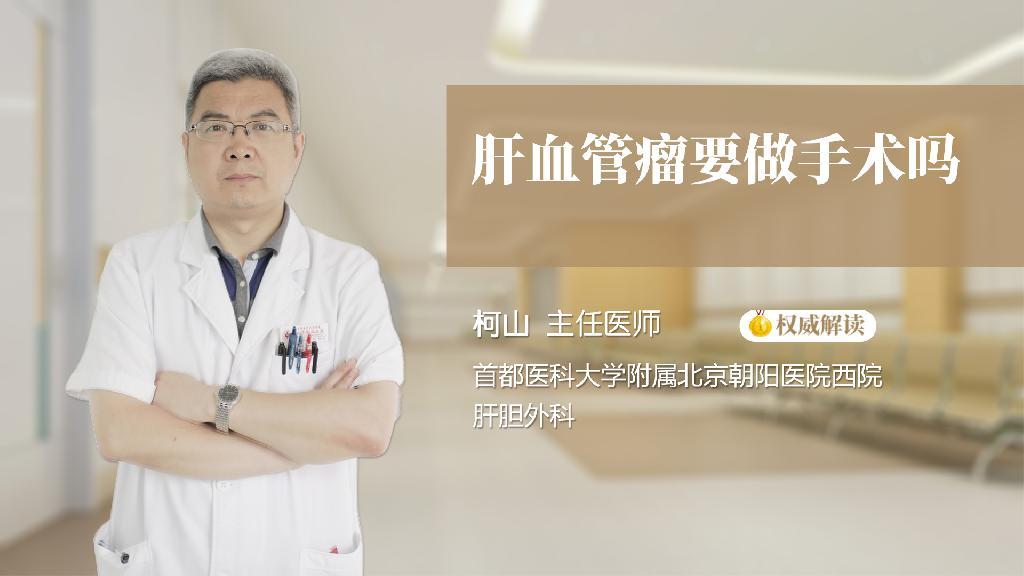 肝血管瘤要做手术吗