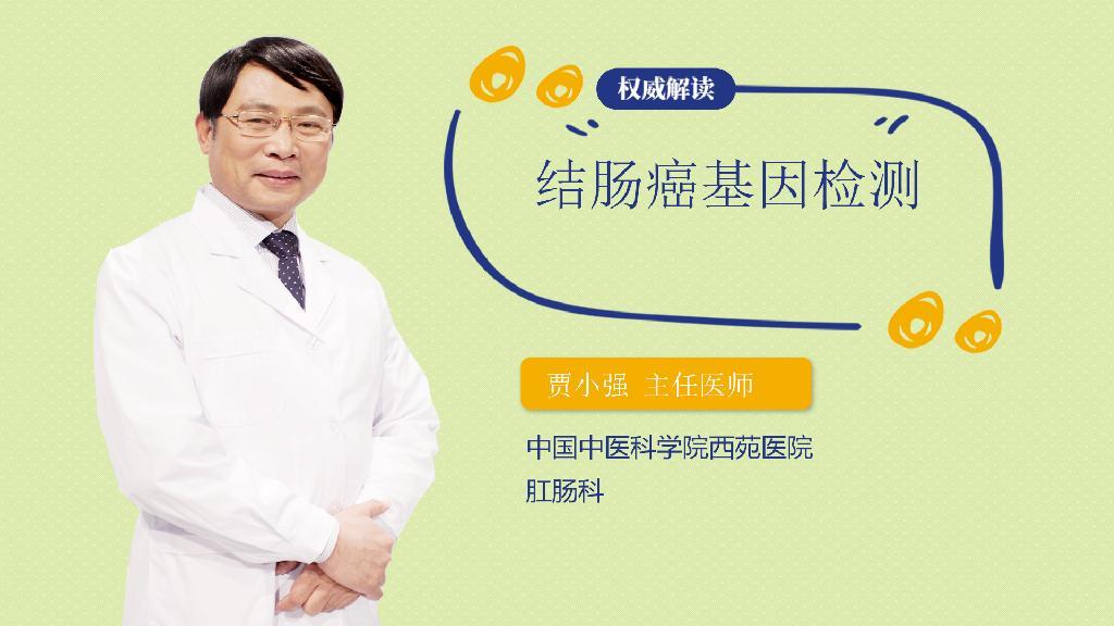 结肠癌基因检测