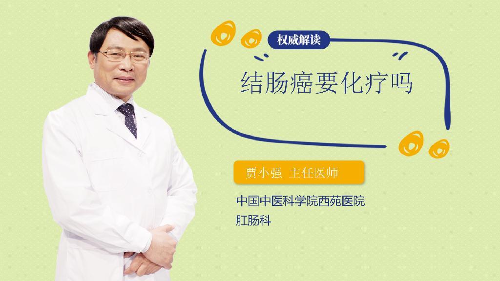 结肠癌要化疗吗