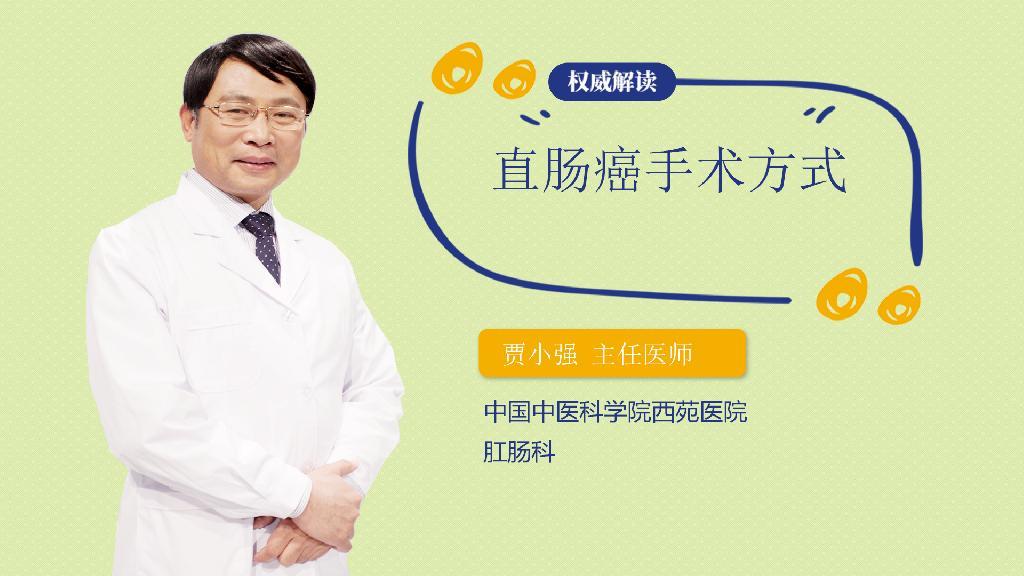 直肠癌手术方式