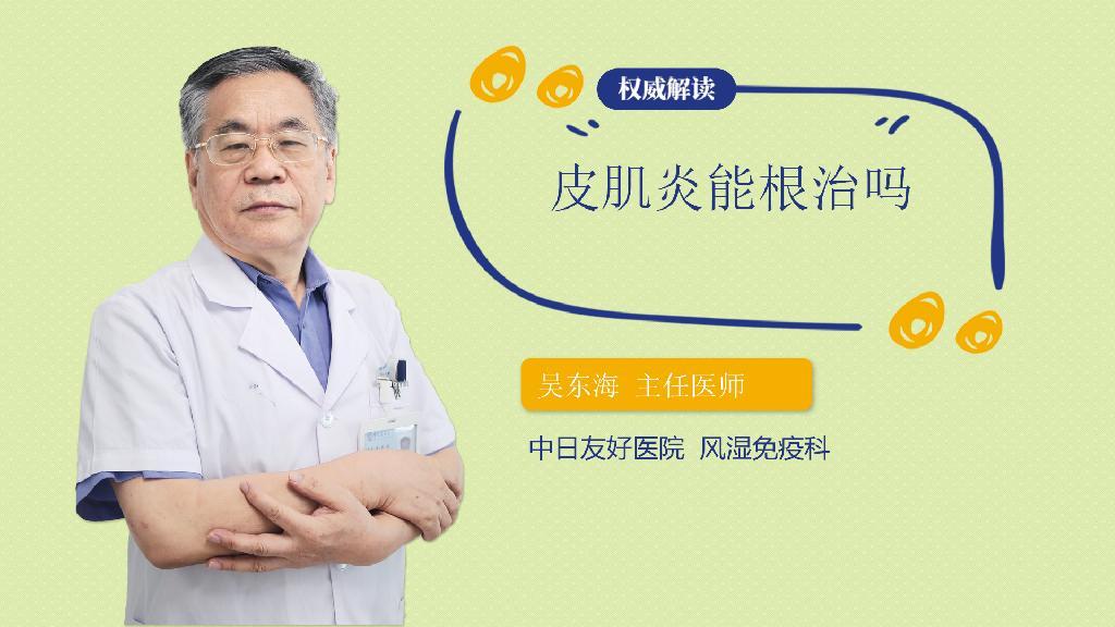 皮肌炎检查什么
