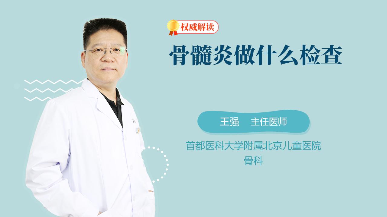 骨髓炎做什么检查