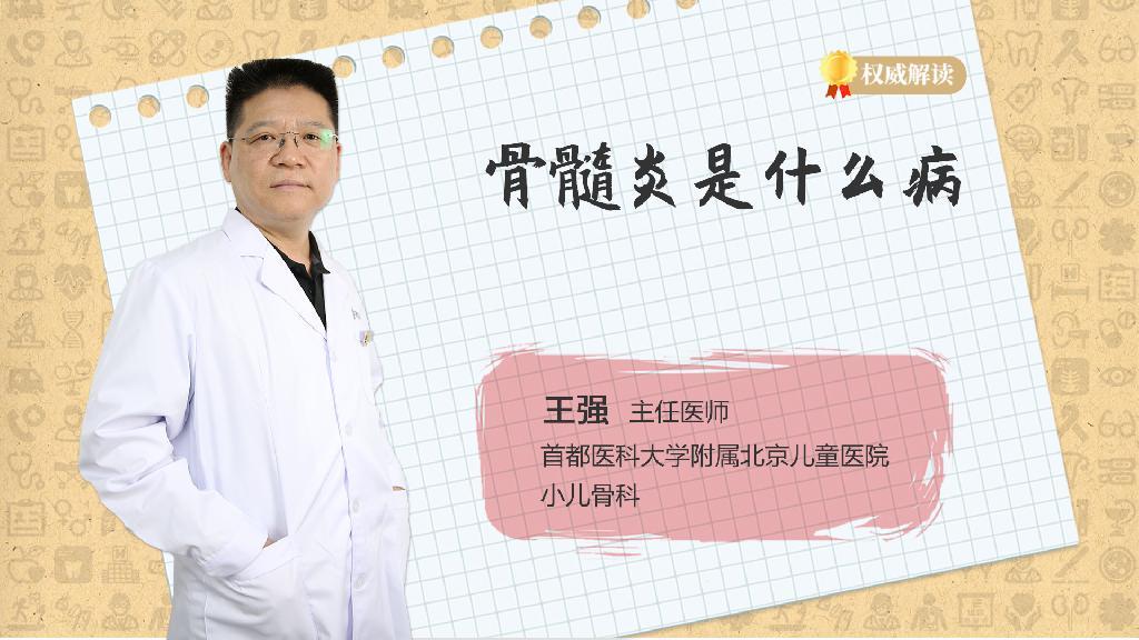骨髓炎是什么病