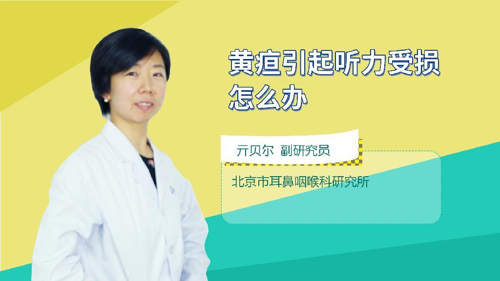 黄疸引起听力受损怎么办
