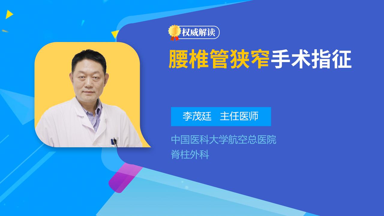 腰椎管狭窄手术指征