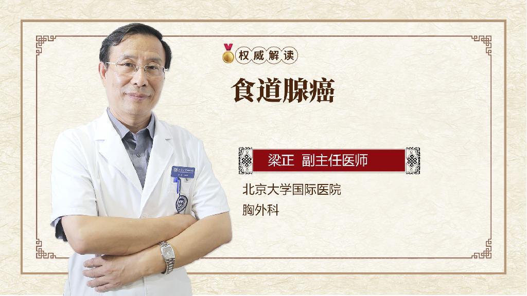 食管鳞形细胞癌