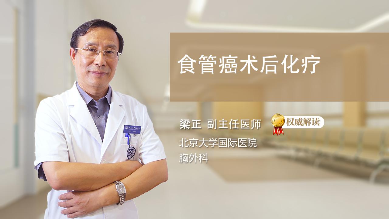 食管癌术后化疗