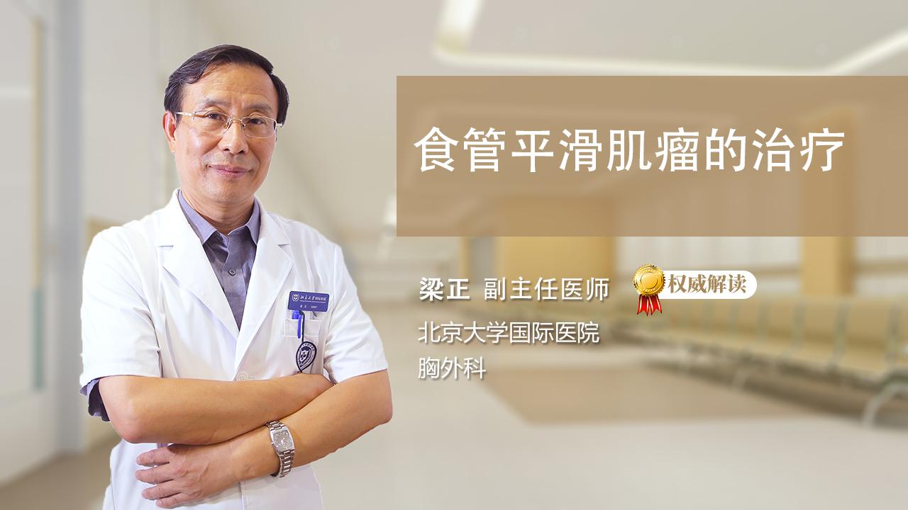 食管平滑肌瘤的治疗
