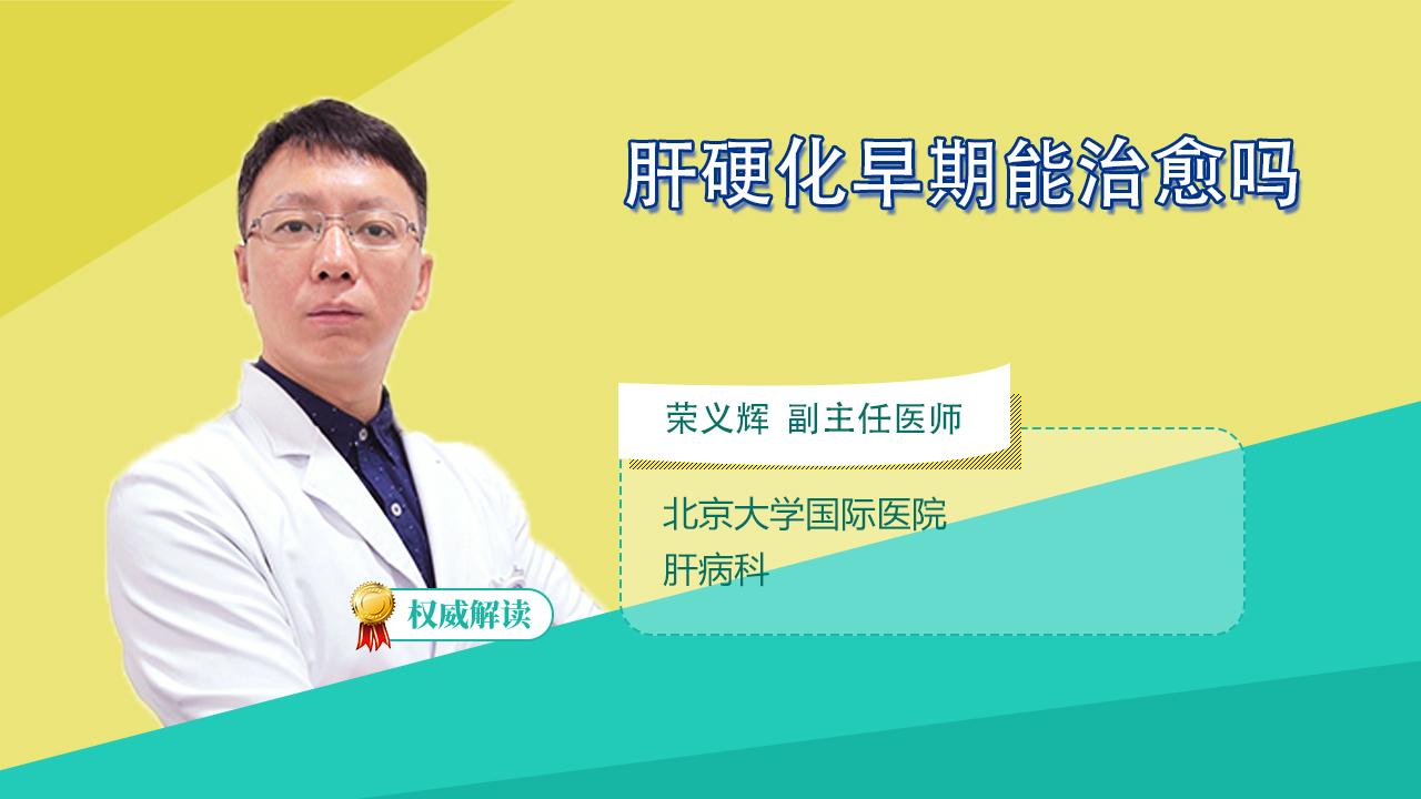 肝硬化早期能治愈吗