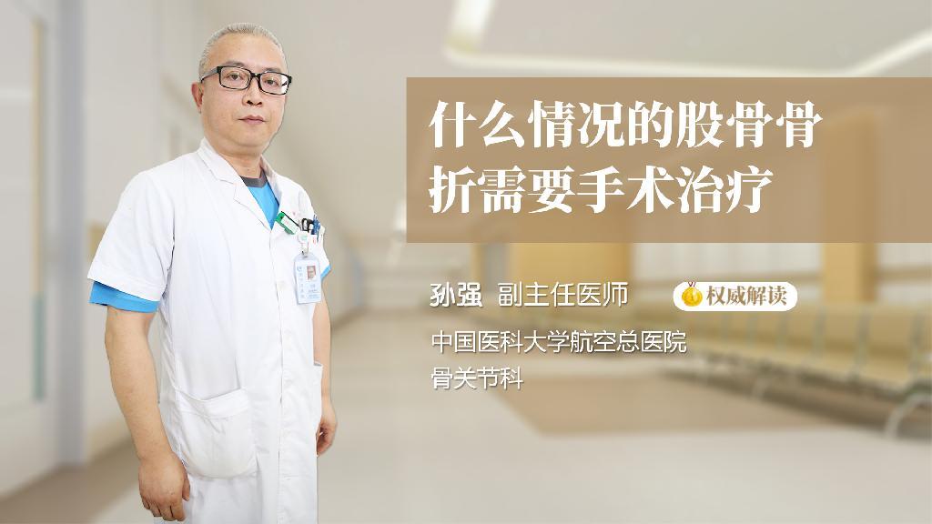 什么情况的股骨骨折需要手术治疗