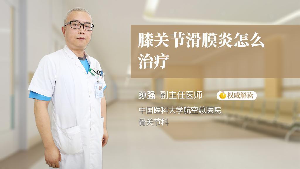 膝关节滑膜炎怎么治疗