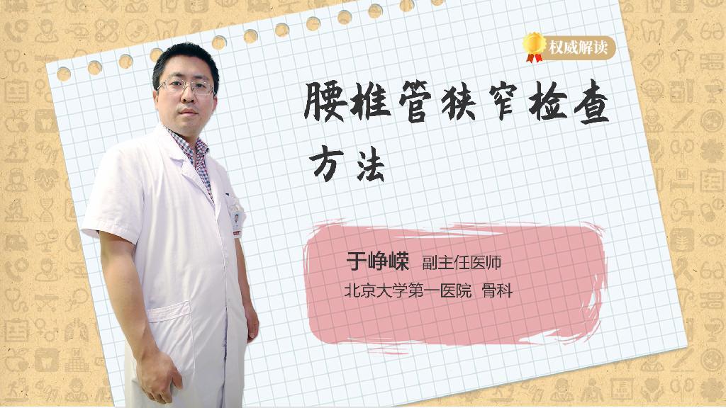 腰椎管狭窄检查方法
