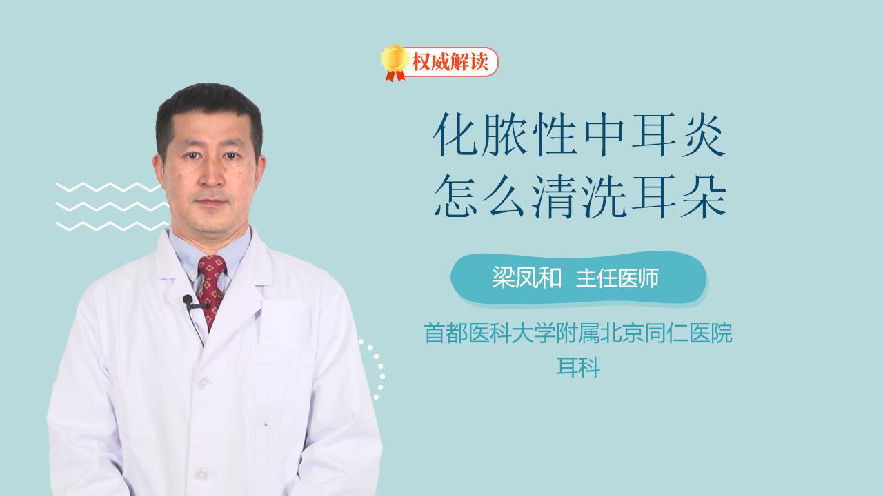化膿性中耳炎怎么清洗耳朵
