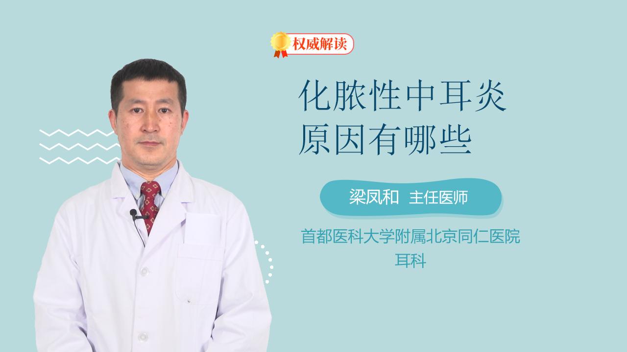 化膿性中耳炎原因有哪些