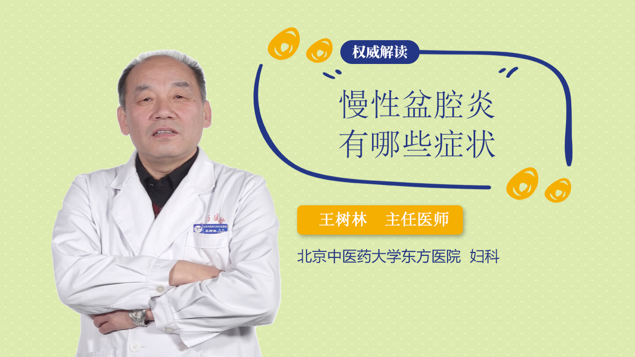 慢性盆腔炎有哪些症状