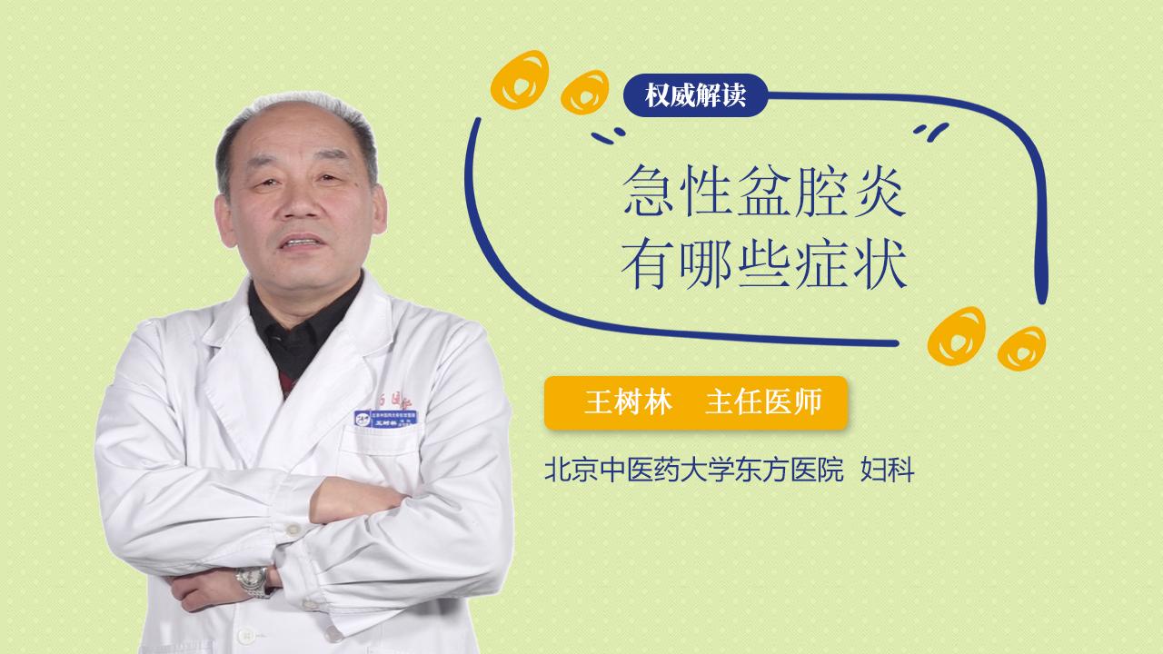 急性盆腔炎有哪些症状