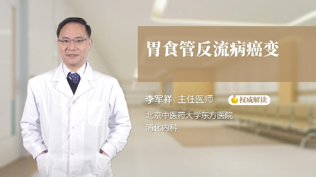 胃食管反流病癌变