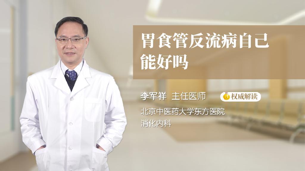胃食管反流病自己能好吗