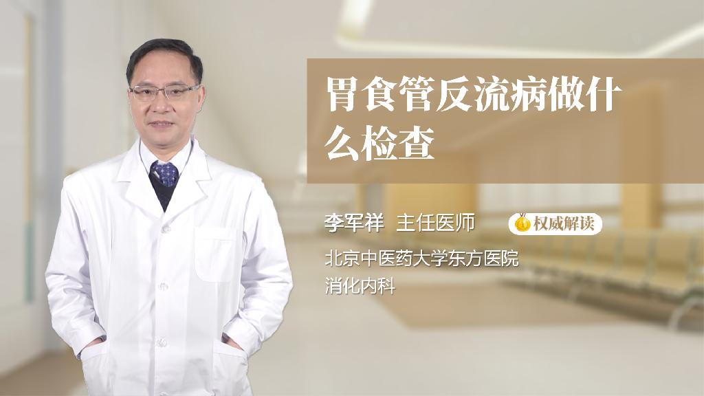 胃食管反流病做什么检查