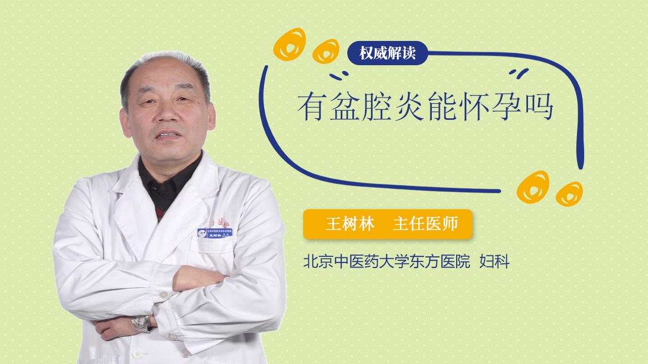 有盆腔炎能怀孕吗