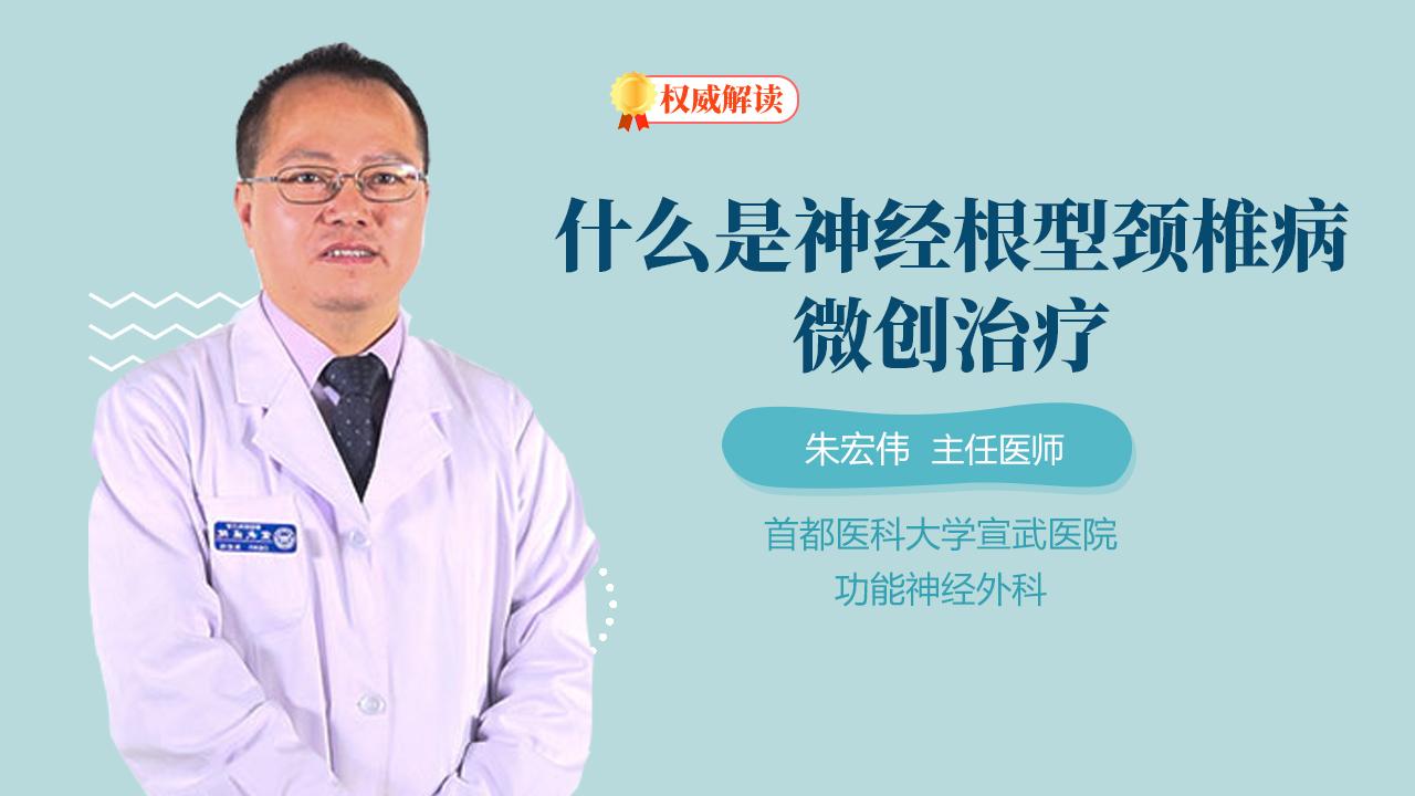 什么是神经根型颈椎病微创治疗